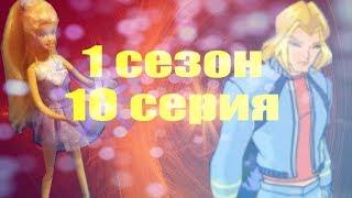 "Сериал Winx ""Тайна острова Мако"" 1 сезон 10 серия."