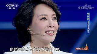 [2019主持人大赛]刘妙然 3分钟自我展示| CCTV