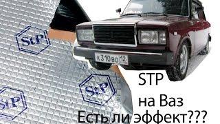 видео Шумоизоляция ВАЗ 2107