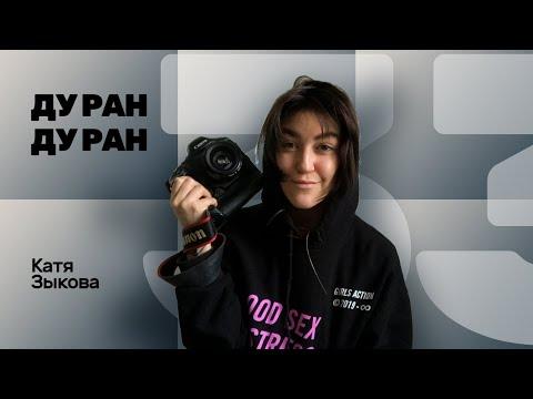 №33 ДУ РАН! Катя Зыкова (спортивный фотограф)