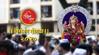 Mumbaicha Raja Visarjan Sohala 2020 | मुंबईचा राजा विसर्जन सोहळा २०२०