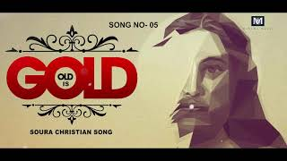 Soura Christian Song || Old Is Gold || Full Audio|| Song no 05 || MAHIMAMUSIC