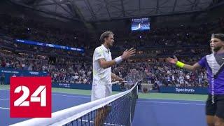 Смотреть видео Даниил Медведев вышел в финал US Open - Россия 24 онлайн