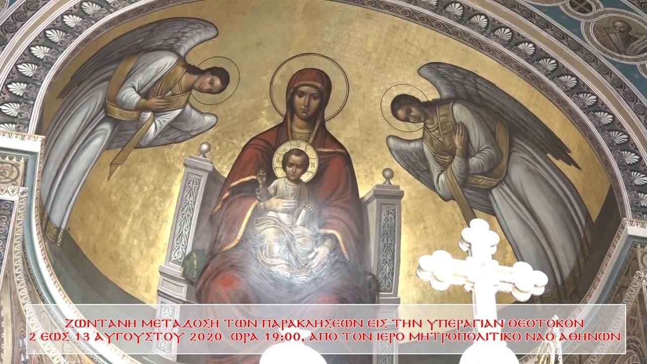 Ζωντανή μετάδοση των Παρακλήσεων εις την Υπεραγίαν Θεοτόκον. 2 έως 13 Αυγούστου 2020  ώρα 19:00, από τον Ιερό Μητροπολιτικό Ναό Αθηνών