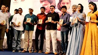 Nimir Audio Launch   Udhayanidhi Stalin   Samuthirakani   Namitha Pramod