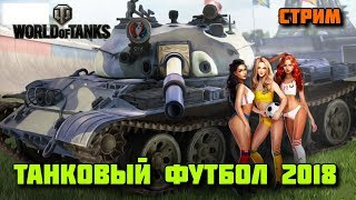 World of Tanks - Танковый Футбол 2018 - Стрим