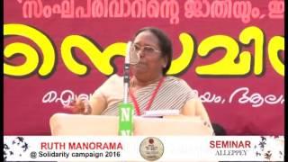 Ruth Manorama Anti- facism speech