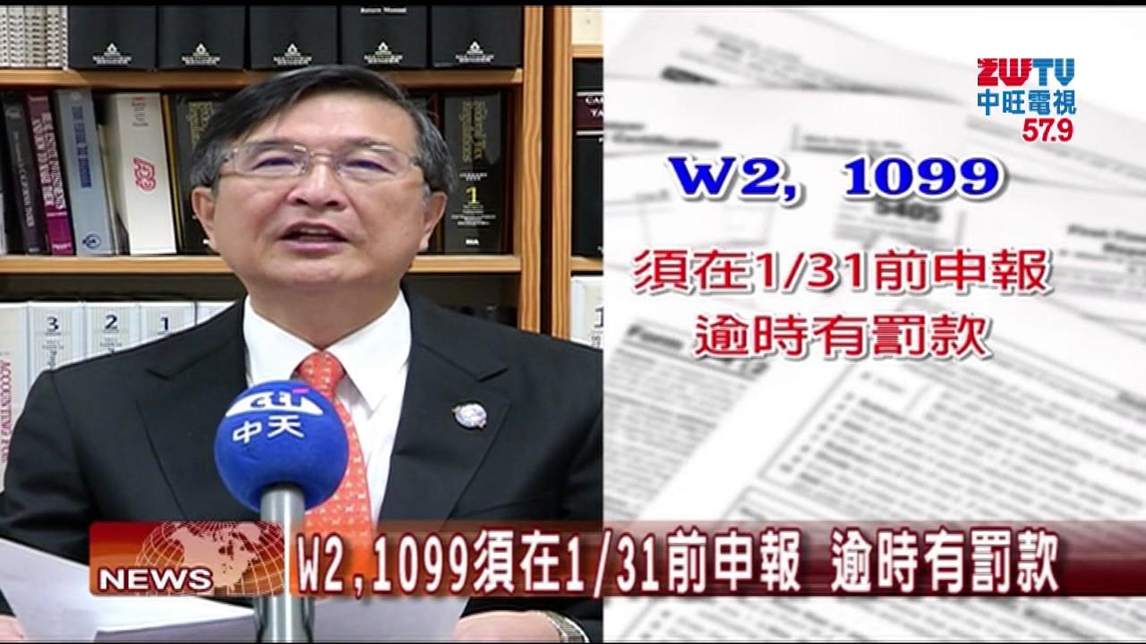 專業會計師林清吉 提出報稅注意事項