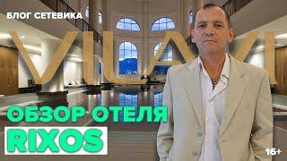 Обзор Отеля RIXOS Юбилей компании VILAVI2020 Отель Риксос Сочи