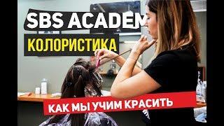 Обучение Колористике в Красноярске в Академии SBS. С Нуля.