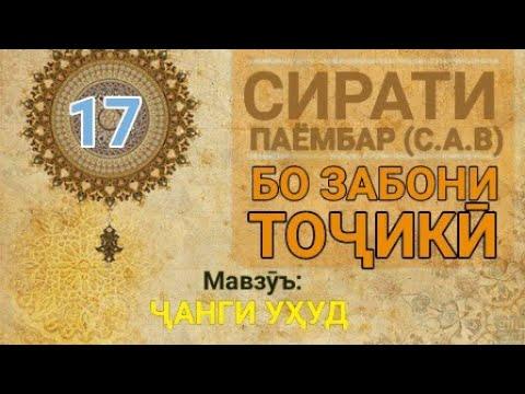 Сирати Паёмбар (с.а.в) - 17 (Ҷанги Уҳуд)