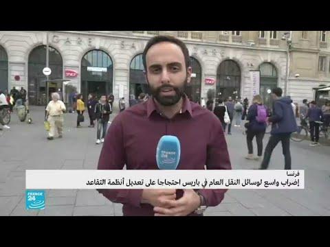 فرنسا: إضراب واسع لعمال المواصلات العامة في باريس يهدد بشلل في وسائل النقل  - 11:54-2019 / 9 / 15