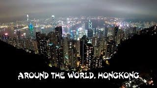 Кругосветное путешествие -  Гонконг.  Around the World  Hong Kong.(Гонконг - красивый и интересный и незабываемый город. Hong Kong - a beautiful and interesting and unforgettable city., 2016-11-02T08:07:47.000Z)