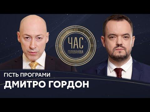 Дмитро Гордон на #Україна24 // ЧАС ГОЛОВАНОВА – 12 травня