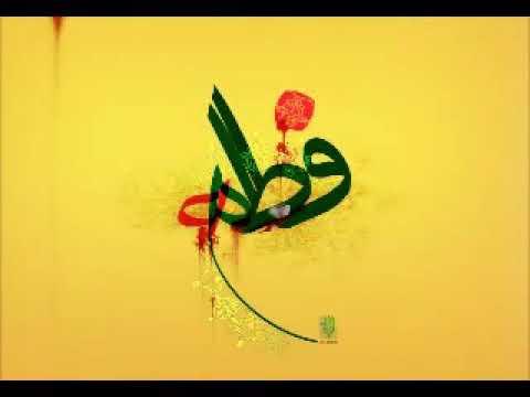 ام ابيها يا زهراء ( اجمل لطمية إيرانية