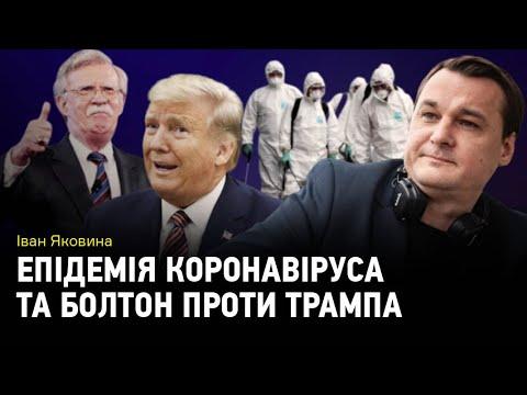 Іван Яковина: епідемія коронавіруса та Болтон проти Трампа