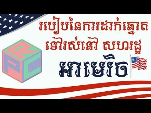 How to apply DV Lottery 2020 - 2012 Speak Khmer By PCR