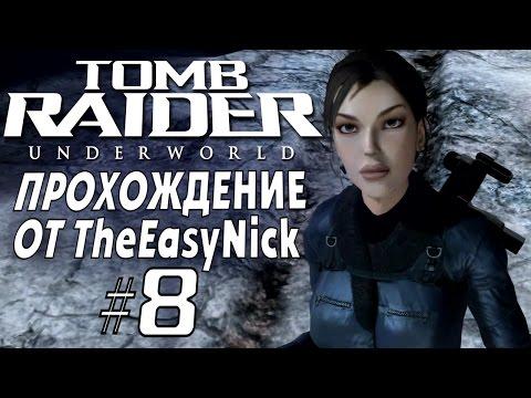 Tomb Raider: Underworld. Прохождение. #8. Врата мертвых.