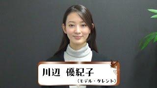 川辺優紀子が、2017年サッポロビールイメージガールに決定! メッセージ...