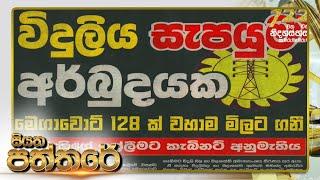 Siyatha Paththare | 26.02.2020 | @Siyatha TV Thumbnail