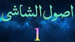 Usool Ash shashi Ka Dars Episode-1 By Mufti Masroor Ahmed