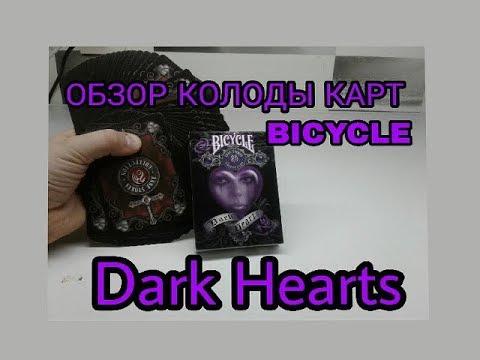 Колода карт BICYCLE DARK HEARTS. Обзор.