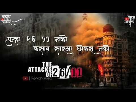 26/11 Mumbai Attack Halla Viral Top Status 2018 Bhavpurn Shraddhanjali 26 November