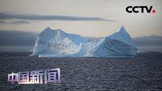 [中国新闻] 耗资10亿 阿联酋商人欲拖南极冰山回国 | CCTV中文国际