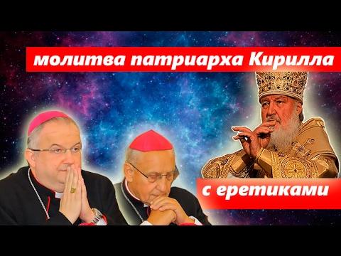 Патриарх Кирилл молитва с еретиками