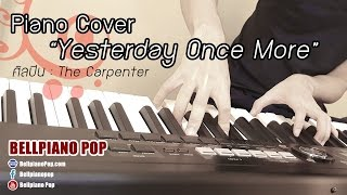 Yesterday once more - The Carpenter (Piano cover) by Bellpianopop ^^