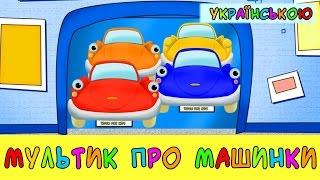 Мультик про машинки для дітей. Кольори і цифри. Розвиваючі уроки українською мовою