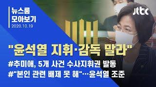 """[뉴스룸 모아보기] """"윤석열 지휘 말라"""" 추미애, '지휘권' 배제…왜? / …"""