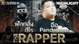 อือ  Pandaboyz | THE RAPPER