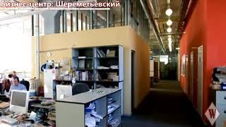 Смотреть видео WIKIMETRIA  Бизнес-центр: Шереметьевский   АРЕНДА ОФИСА В МОСКВЕ онлайн