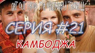 Путешествие по Азии на Велосипеде. Камбоджа. Сиануквилль. Серия#21