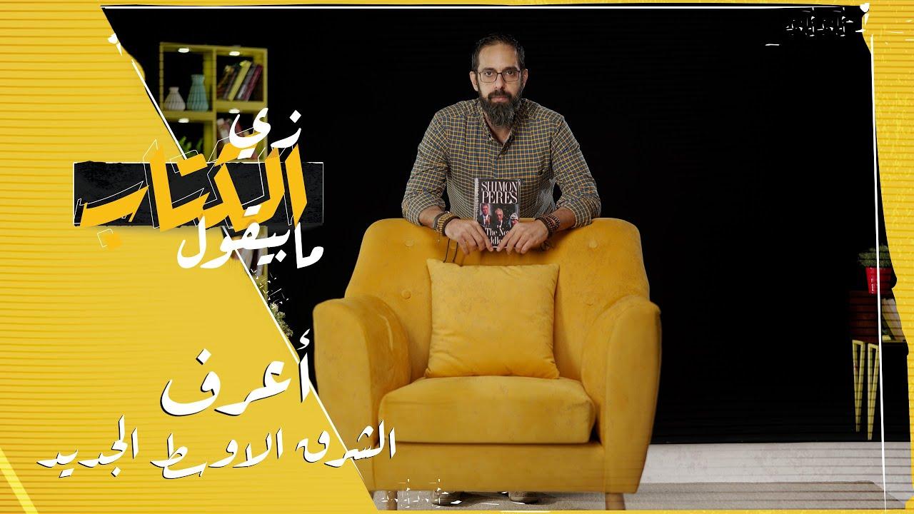 زي الكتاب ما بيقول - الشرق الأوسط الجديد