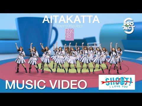 "MV Aitakatta (อยากจะได้พบเธอ) BNK48 Ost. ""Shoot! I Love You ปิ้ว! ยิงปิ๊งเธอ"""
