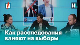 Как расследователи влияют на выборы
