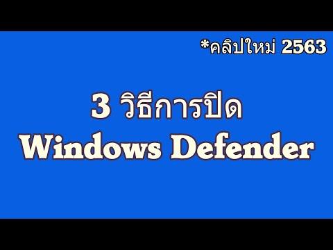 3 วิธีการปิด Windows Defender / คลิปใหม่ ส.ค.  2563