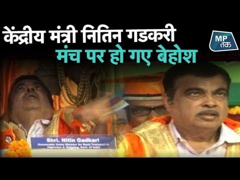 Nitin Gadkari मंच पर हो गए बेहोश | MP Tak