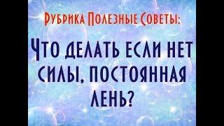 Рубрика #Полезныесоветы - Что делать, если нет силы и постоянная лень?