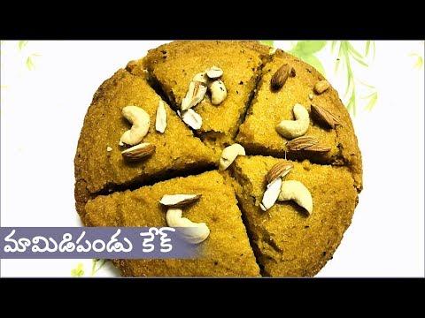 Cake recipe without Oven   ఒవేన్ అవసరం లేకుండా మాంగో కేక్ ని ఇలా తయారు చేసుకోండి  Mango Cake Recipe