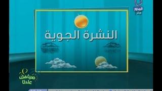 «الأرصاد»: ارتفاع تدريجي في درجات الحرارة يومي الأحد والإثنين القادمين