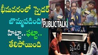 spyder movie Public Talk|Public Response|Review|స్పైడర్ చూసిన జనాల రియాక్షన్ |Cinema Politics