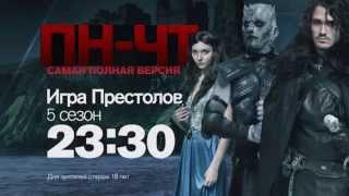 "Промо к сериалу ""Игра Престолов"" 5 сезон"