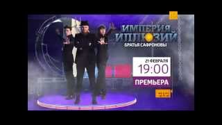 «Империя иллюзий: братья Сафроновы»: Андрей