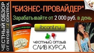 БИЗНЕС-ПРОВАЙДЕР. Зарабатывайте от 2 000 руб. в день / ЧЕСТНЫЙ ОБЗОР / СЛИВ КУРСА