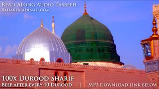 Hands-Free Audio Tasbeeh! 100x Durood Sharif