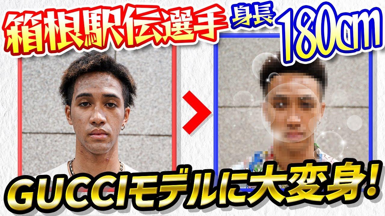 【ハーフイケメンの大変身】箱根駅伝選手をイメチェンしたらGUCCIモデルに生まれ変わった