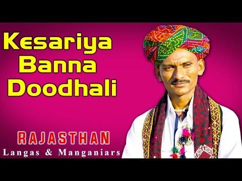Kesariya Banna Doodhali | Langas | Manganiars (Album: Rajasthan - Langas & Manganiars)